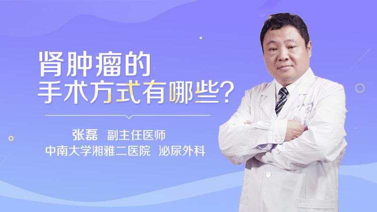 肾肿瘤的手术方式有哪些