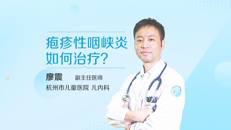疱疹性咽峡炎如何治疗