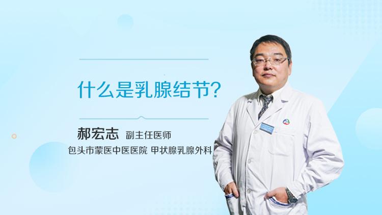什么是乳腺结节