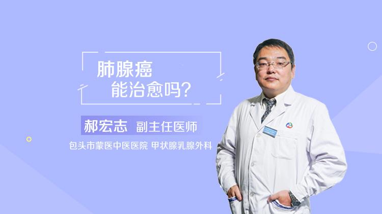 肺腺癌能治愈吗