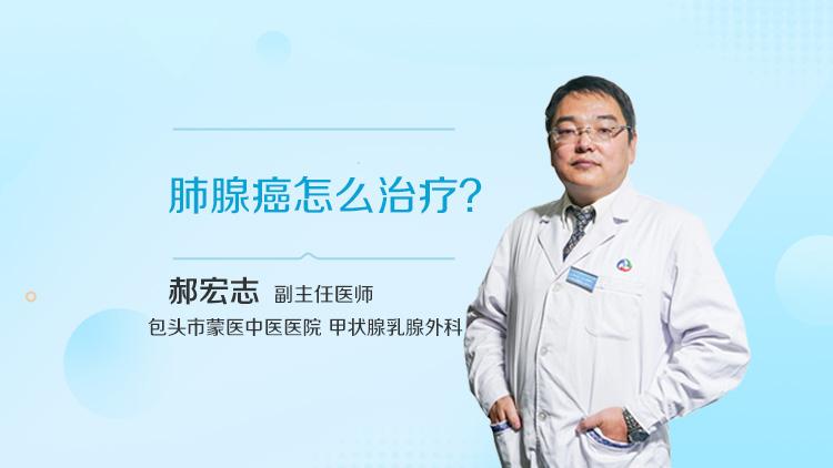 肺腺癌怎么治疗
