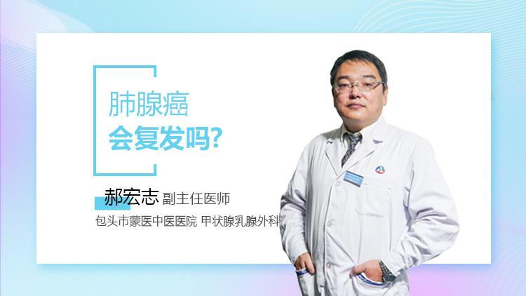 肺腺癌会复发吗