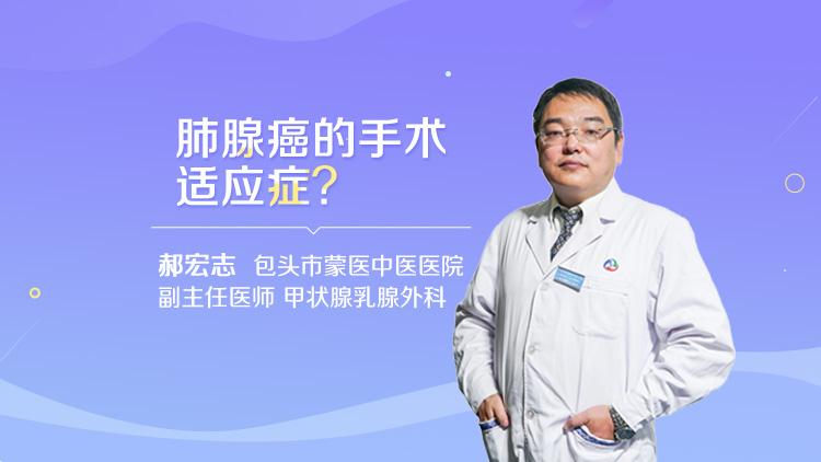 肺腺癌的手术适应症