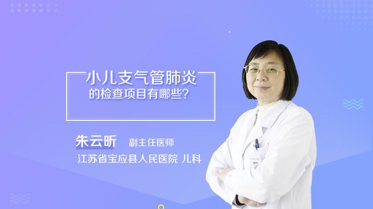 小儿支气管肺炎的检查项目有哪些