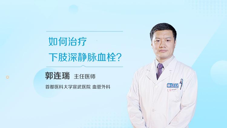 如何治疗下肢深静脉血栓