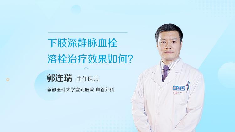 下肢深静脉血栓溶栓治疗效果如何