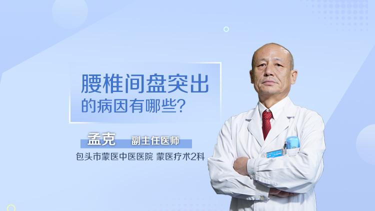 腰椎间盘突出的病因有哪些