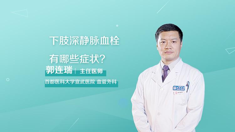 下肢深静脉血栓有哪些症状