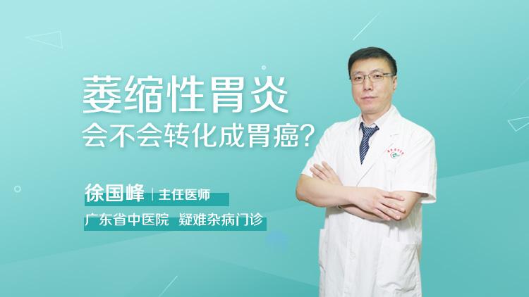 萎縮性胃炎會不會轉化成胃癌