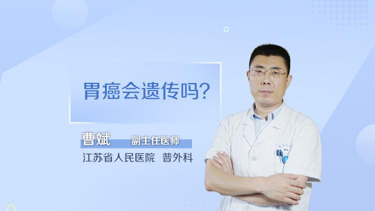 胃癌会遗传吗
