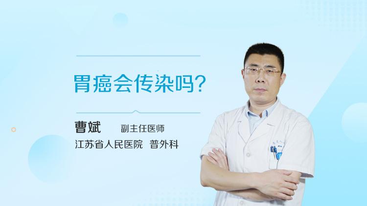 胃癌会传染吗