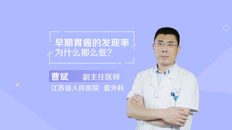 早期胃癌的发现率为什么那么低
