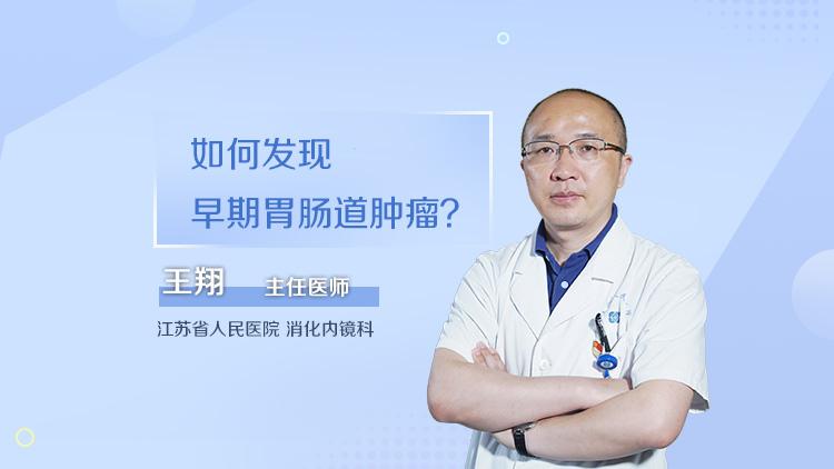 如何发现早期胃肠道肿瘤