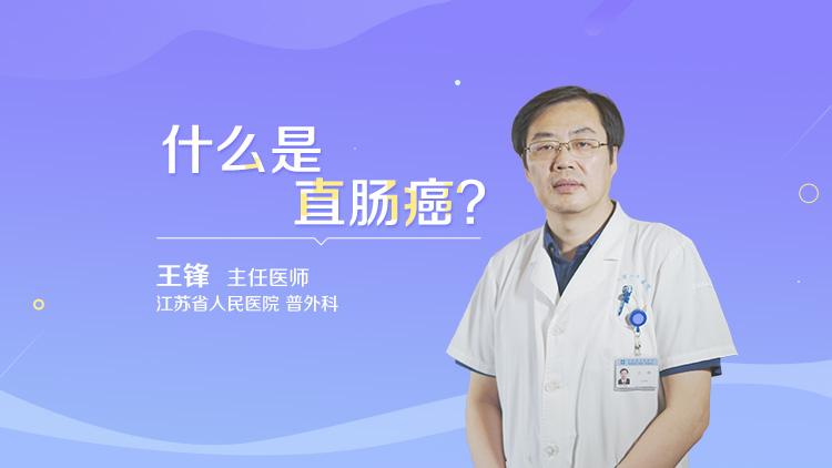 什么是直肠癌
