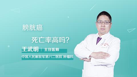 膀胱癌死亡率高吗?