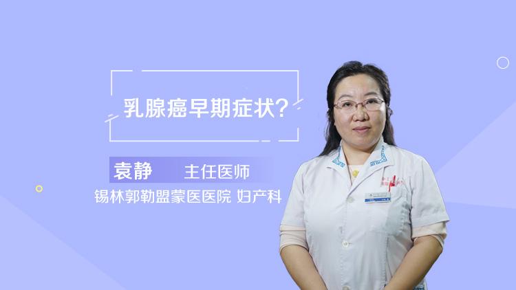 乳腺癌早期症状