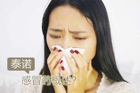 泰诺感冒药概述