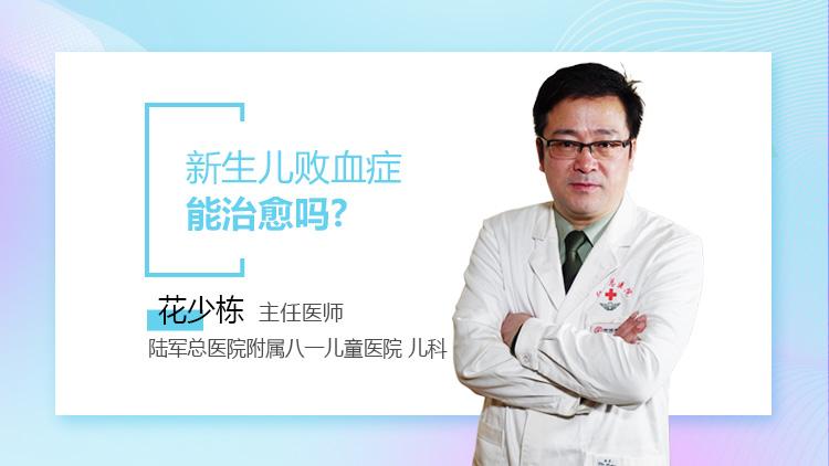 新生儿败血症能治愈吗