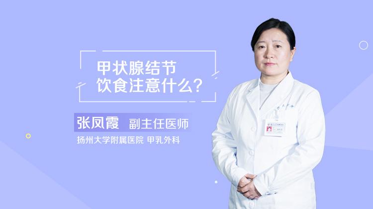 甲状腺结节饮食注意什么