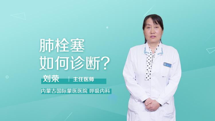 肺栓№塞如何诊断
