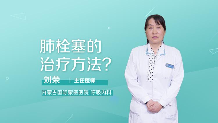 肺◆栓塞的治疗方法