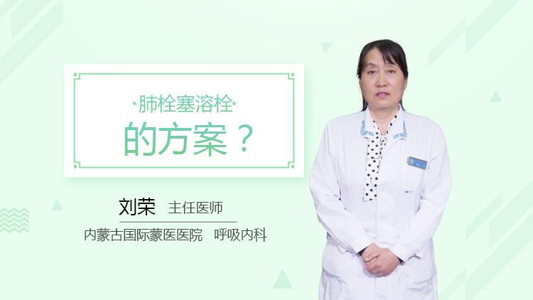 肺栓塞溶栓的方案