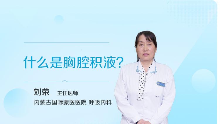 什么是胸腔積液