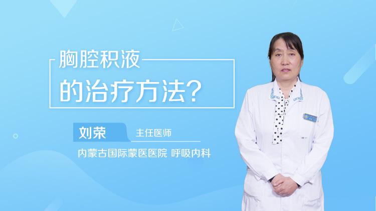 胸腔积液〗的治疗方法