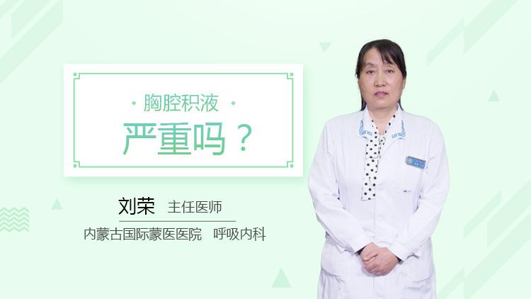 胸腔積液嚴重嗎