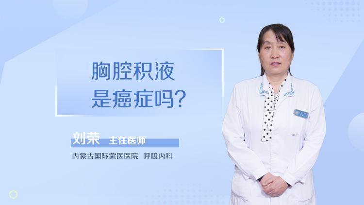 胸腔积液是�癌症吗