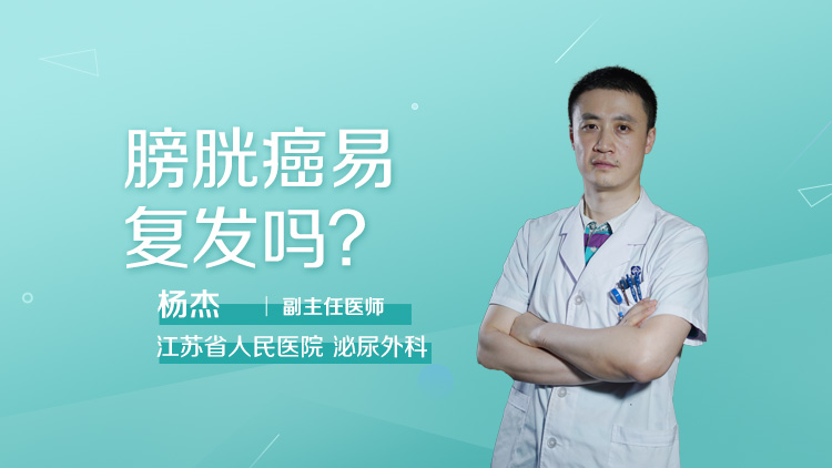 膀胱癌易复发吗