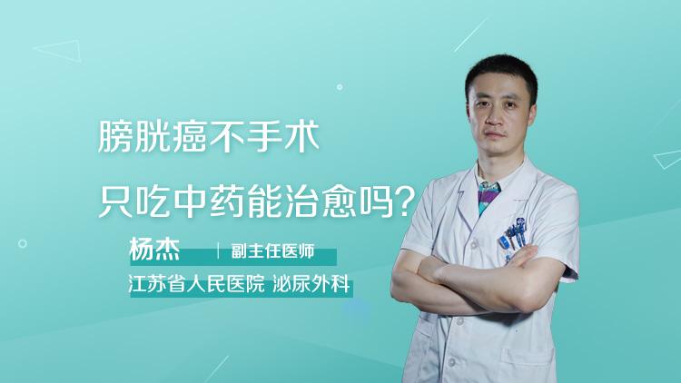 膀胱癌不手术只吃中药能治愈吗