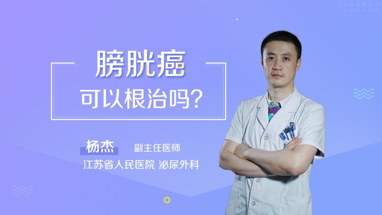 膀胱癌可以根治吗