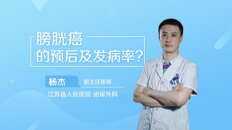 膀胱癌的预后及发病率