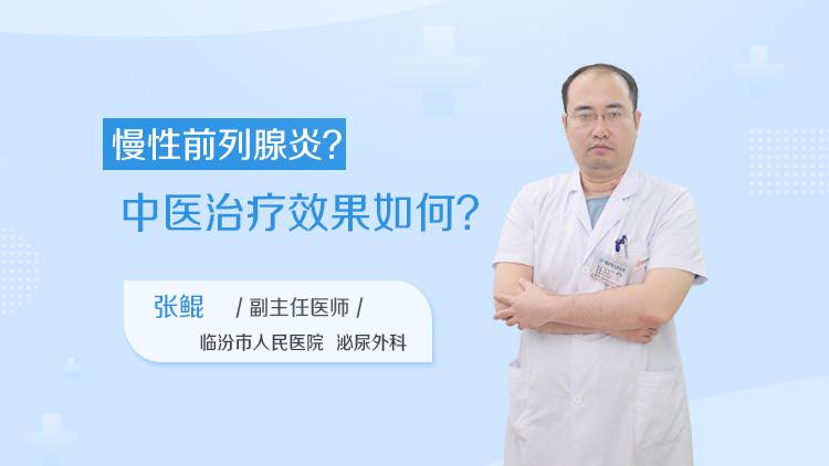 慢性前列腺炎中医治疗效果如何