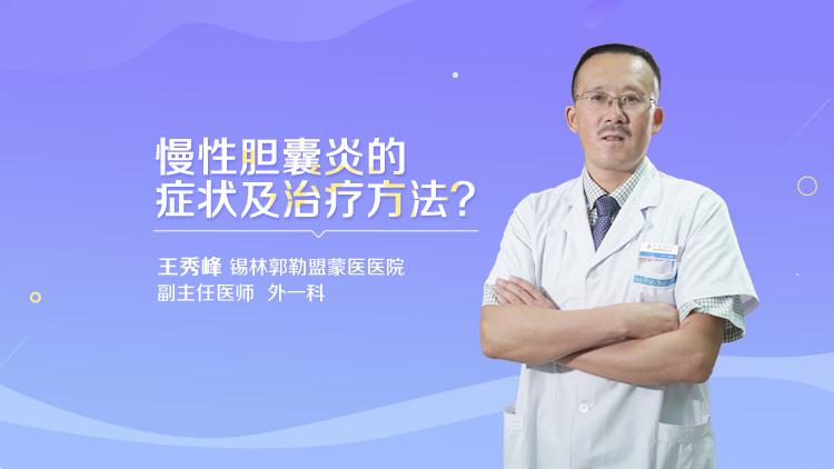 慢性胆囊炎的症状及治疗方法