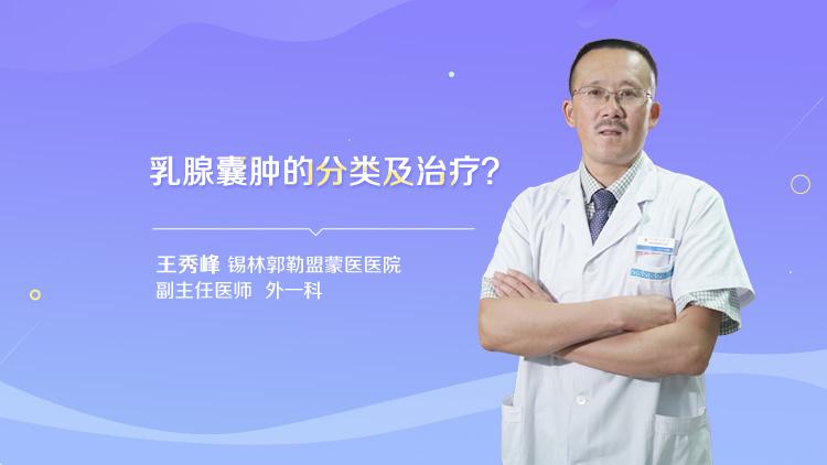 乳腺囊肿的分类及治疗