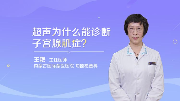 超声为什么能诊断子宫腺肌症