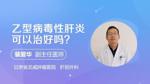乙型病毒性肝炎可以治好吗?