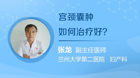 宫颈囊肿如何治疗好?