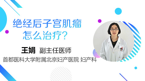绝经后子宫肌瘤怎么治疗?