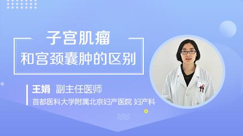 子宫肌瘤和宫颈囊肿的区别