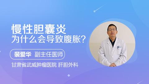 慢性胆囊炎为什么会导致腹胀?
