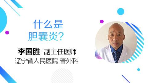 什么是胆囊炎?