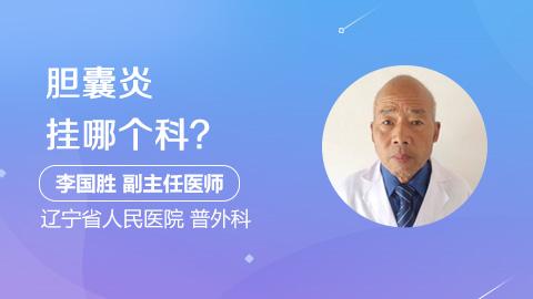 胆囊炎挂哪个科?