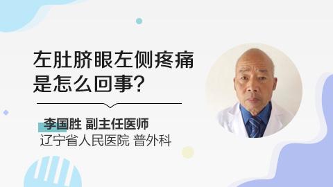 左肚脐眼左侧疼痛是怎么回事?