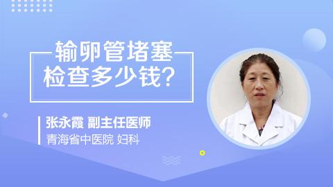 输卵管堵塞检查多少钱?