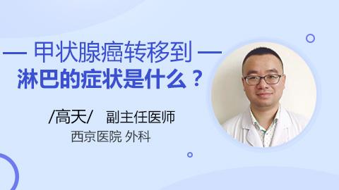 甲状腺癌转移到淋巴的症状是什么?