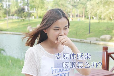 支原体感染咳嗽怎么办