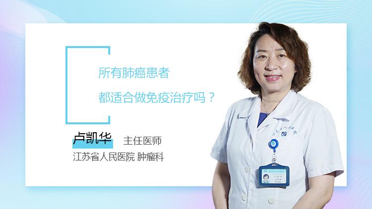 所有肺癌患者都适合做免疫治疗吗
